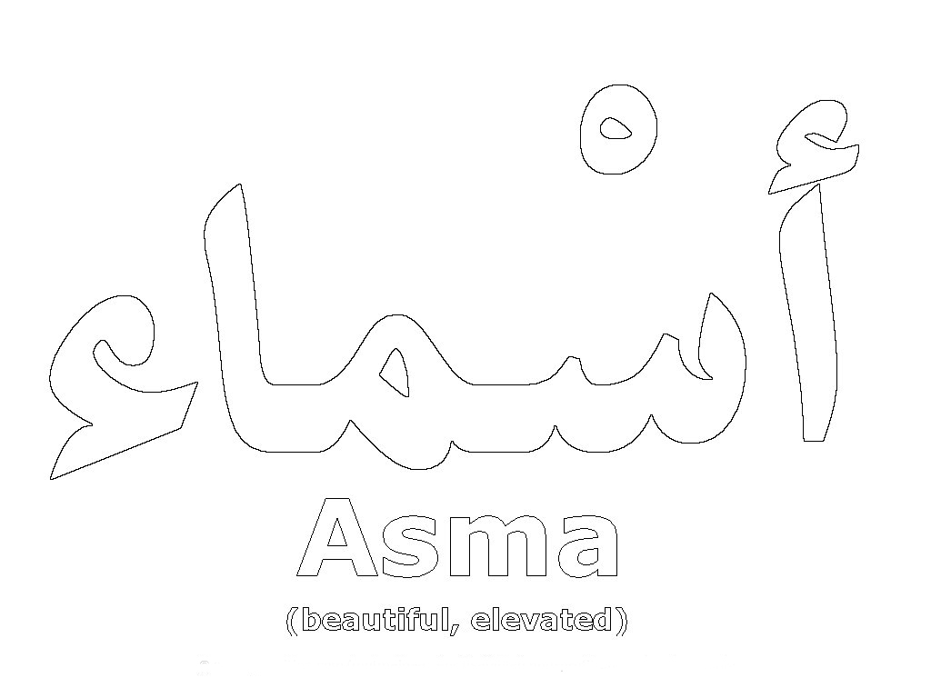 Cool Wallpaper Name Arabic - name_asma  Picture_187549.jpg
