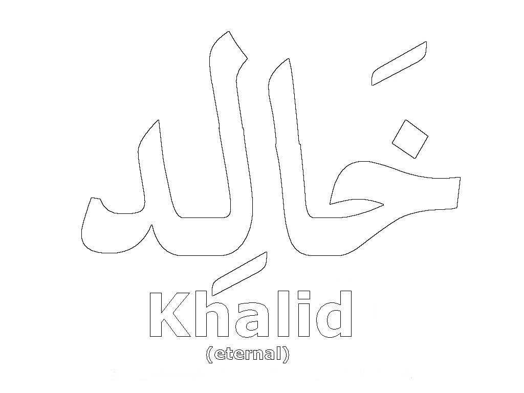 Great Wallpaper Name Arabic - name_khalid  Snapshot_562787.jpg